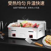 商用手抓餅機燃氣電熱扒爐煎魷魚鐵板燒機器設備冷面煎鍋wy 快速出貨