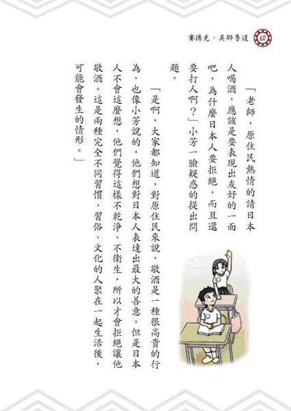 (二手書)賽德克:莫那.魯道