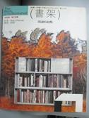 【書寶二手書T5/文學_HOU】書架─閱讀的起點_亨利,佩特羅斯基/著