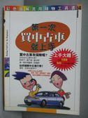 【書寶二手書T1/雜誌期刊_ICZ】第一次買中古車就上手_易博士編輯