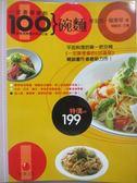 【書寶二手書T1/餐飲_ZFH】一定要學會的100碗麵-店家招牌麵在家自己做_蔡全成