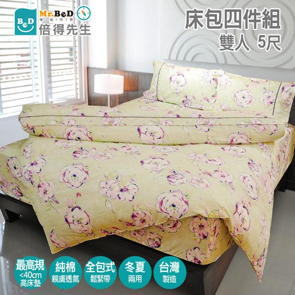 5x6.2尺雙人床包冬夏兩用鋪棉被套組/精梳純棉【Mr.BeD倍得先生】3C39粉綠花朵