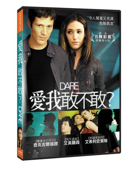 愛我,敢不敢? DVD (音樂影片購)