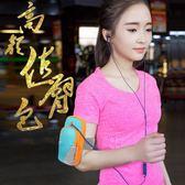 跑步手機臂包運動手臂包蘋果6跑步健身裝備臂帶袋男女臂套手腕包
