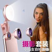 拍照手機補光燈 鏡頭三合一自拍廣角微距魚眼直播 BF8419『男神港灣』