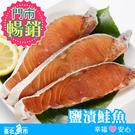 【台北魚市】鹽漬鮭魚 300g±10%