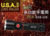 新竹【超人3C】KINYO 三合一多功能LED手電筒 LED509 三合一多功能手電筒工作燈紅光警示燈