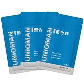 UNIQMAN 螯合鋅素食膠囊30 粒袋3 袋組