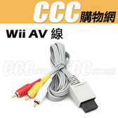 WII AV線 WII色差分量線 wii視頻線 遊戲周邊 WII遊戲機 配件
