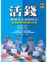 二手書博民逛書店 《活錢》 R2Y ISBN:9867804295│易虛,李涌泉
