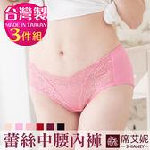 台灣製造 蕾絲中腰內褲 冰絲 涼感 透氣 現貨 No.7716 (3件組)-席艾妮SHIANEY