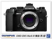 登錄送郵政禮券~Olympus E-M5 Mark III Body 機身 黑/銀(EM5 M3,公司貨)