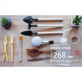 CARMO多肉植物工具套組10件套 多肉園藝工具【C001015】