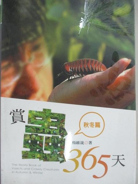 【書寶二手書T9/動植物_CUD】賞蟲365天:秋冬篇_楊維晟