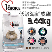 PetLand寵物樂園《瑪丁-第一優鮮》成貓低敏海鮮配方-5.44KG