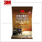 【愛車族】3M 皮革保養紙巾-20入 瞬間清潔、清潔、保養、亮光四效合一