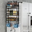 冰箱置物架廚房用品冰箱掛鉤側面掛架多功能多層家用側壁掛收納架 3C優購