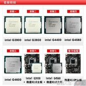 CPUIntel/英特爾賽揚G3900 3930  4400 4560雙核散片CPU LGA1151接口 數碼人生
