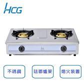 【和成 HCG】不銹鋼2級瓦斯爐 GS200Q-LPG (桶裝瓦斯)