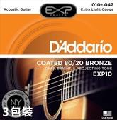 D'Addario EXP10民謠吉他弦(10-47)-黃銅包覆弦/三包裝