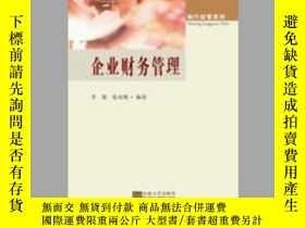 二手書博民逛書店罕見企業財務管理Y238614 李燕 東南大學出版社 ISBN:9787564169008