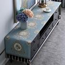 家居防塵罩 歐式電視柜桌布蓋布布藝茶幾臺布桌墊高檔奢華家用客廳餐邊柜桌旗