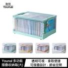 【愛瘋潮】 Younal 多功能摺疊收納箱 摺疊箱 收納箱 透明收納 (大號)