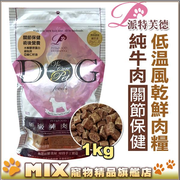 ◆MIX米克斯◆Pet sTalk 派特芙德.頂級純牛肉【關節保健】健康糧1kg,100%純肉製作,高嗜口性