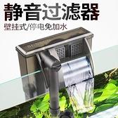魚缸過濾器 森森魚缸過濾器小型壁掛式三合一凈水循環設備外置靜音瀑布式過濾 快速出貨