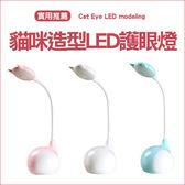 ◄ 生活家精品 ►【P23】貓咪造型LED護眼燈 USB 充電 觸控 檯燈 閱讀 桌燈 學生 小夜燈 寫字 臥室