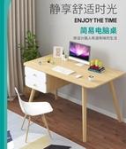 電腦桌臺式簡約家用學生書桌寫字桌臥室租房學習桌簡易現代桌子 LX 韓國時尚週