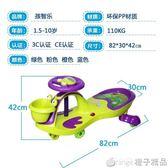 兒童扭扭車帶音樂萬向輪寶寶搖擺車1-3-6歲玩具滑行車溜溜妞妞車QM   橙子精品