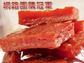 【快車肉乾】招牌特厚豬肉乾-3入【免運組】【宅配限定】﹝超值分享包﹞