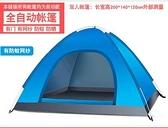 帳篷戶外3-4人全自動防暴雨加厚雙人2單人防雨露營野營野外賬蓬  ATF  全館鉅惠
