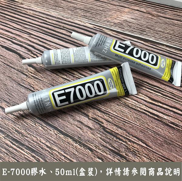 手作 T7000 - 50ml 1入 膠水 透明膠 萬用膠 黏合劑 貼鑽膠 美甲 軟性膠 飾品 皮革 固定膠