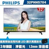 (送飛利浦LED顯示萬國旅充)PHILIPS飛利浦 32吋薄邊框液晶顯示器+視訊盒32PHH5704