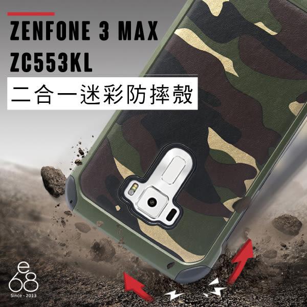 二合一 迷彩 華碩 ZenFone 3 Max ZC553KL 手機殼 防摔殼 軟殼 防震 盔甲 保護殼 保護套