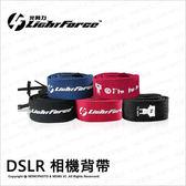 LightForce 光勢力 DSLR 單眼相機背帶 附轉環 減壓帶 馬克 背帶 微單眼 公司貨 ★刷卡+免運★薪創