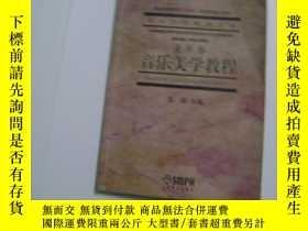 二手書博民逛書店罕見音樂美學教程-音樂卷Y16005 張前 上海音樂出版社 出版