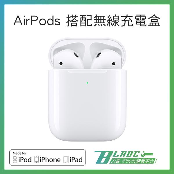【刀鋒】現貨免運 AirPods搭配無線充電盒 2代 當天出貨 Apple iPad 藍芽無線耳機 台灣公司貨 原廠供應