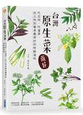 (二手書)台灣原生菜,尚好!吃在地、吃當季,從土地到餐桌最美好的時鮮滋味