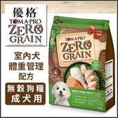 【行銷活動79折】*KING*優格TOMA-PRO天然零穀食譜ZERO GRAIN室內犬體重管理配方》無穀狗糧15磅