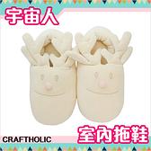 【五折出清】宇宙人 室內拖鞋 素色 mocchi-mocchi 聖誕麋鹿 craftholic 日本正版 該該貝比日本精品