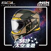 [預購送帽舌+專用透明防霧片] SOL SS-2P 太空漫遊 消光綠棕 雙D扣 越野帽 全罩 安全帽 SS2P