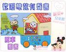 麗嬰兒童玩具館~風車圖書-FOOD超人-歡唱雙鼓有聲書(兒歌/台語/英文/客家).單本價