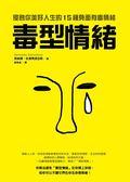 (二手書)毒型情緒:侵蝕你美好人生的15種負面有毒情緒