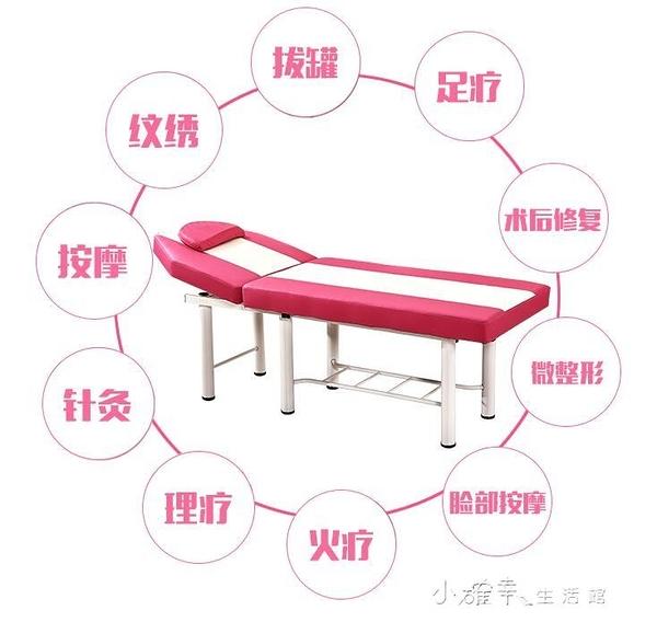 現貨 美容床摺疊按摩推拿床家用床美容院專用【全館免運】