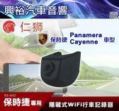 【仁獅】保時捷Panamera/Cayenne專用 隱藏式WiFi行車記錄器*Full HD 1296P/150度超廣角