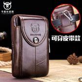 牛船長穿皮帶真皮男手機腰包4.7.5.5.6寸頭層牛皮手機包