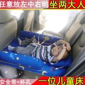 汽車充氣床兒童嬰兒寶寶BB車載充氣床旅行床轎車SUV后排床墊睡墊